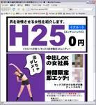 H25トップページ