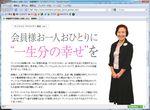 右側の女性は、サンマリエ東京店のアドバイザー・当麻訓子さん
