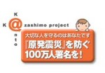 浜岡原発を止めることは、日本を守る事です